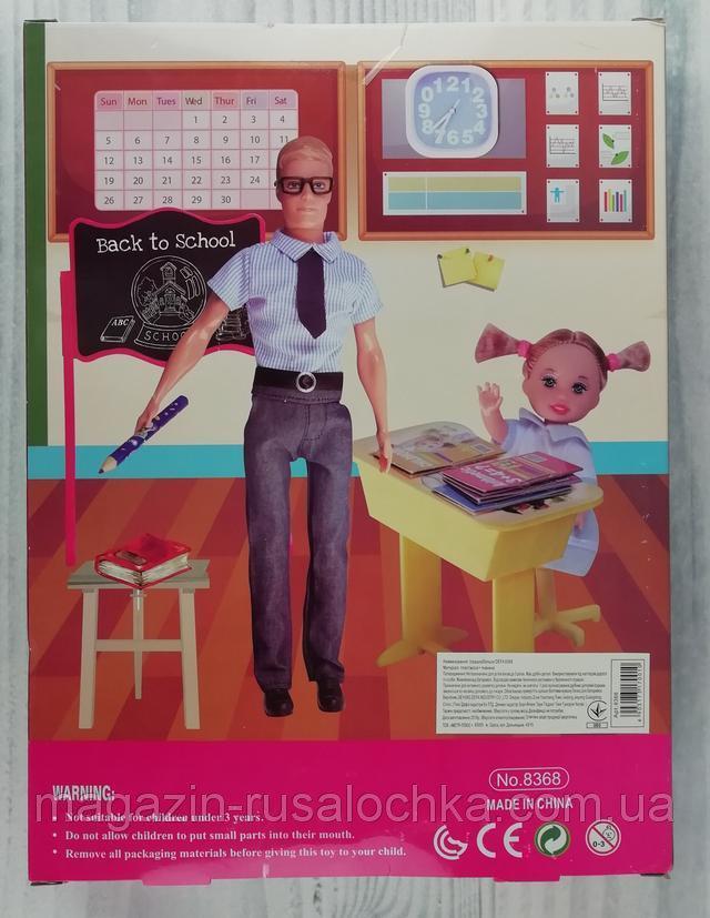 Defa Lucy Ken Teacher (Male) Barbie Doll 4