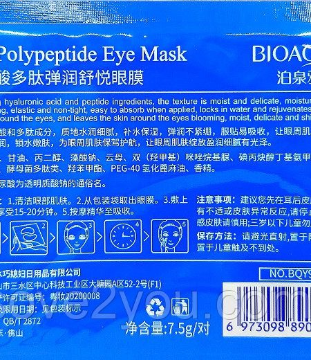 BIOAQUA Polypeptide Eye Mask 1